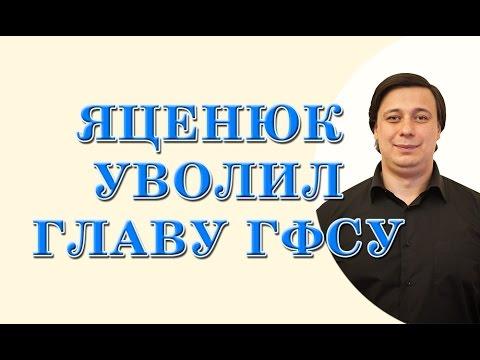 Новости. Яценюк уволил руководство Государственной фискальной службы Украины