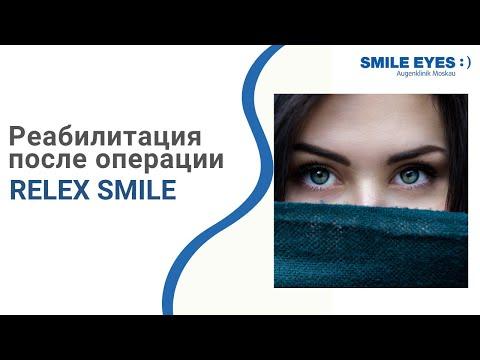 Цена лазерной коррекции зрения в новосибирске
