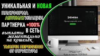 DEMIDA система авторекрутинга для любой МЛМ компании!