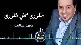 تحميل اغاني الفنا ن محمد عبد الجبار شلونك عيني شلونك MP3