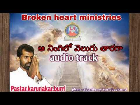 !!ఆ నింగిలో వెలుగు తారగా!! (audio track) BROKEN HEART MINISTRIES!! song by Pet.B.ఇశ్రాయేలు!!