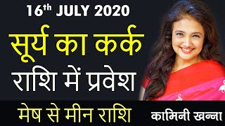 #सूर्य का कर्क राशि में प्रवेश 16 July 2020 | मेष से मीन राशि पर प्रभाव - Download this Video in MP3, M4A, WEBM, MP4, 3GP
