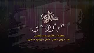 اغاني حصرية اغنية    عرش روحي    ايمن الناصر    كلمات خالد بن سعود الكبير تحميل MP3