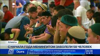 Жители Астаны и Алматы массово обращаются за вакцинацией от менингита