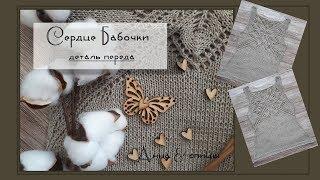 Часть 3 // Деталь переда // Формирование горловины // Топ «Сердце бабочки»