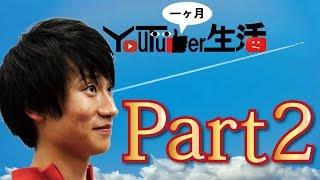 一ヶ月YouTuber生活 Part2