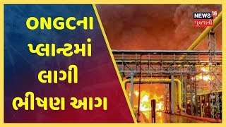 Mahesana:  ONGCના પ્લાન્ટમાં લાગી ભીષણ આગ, આગ પર કાબુ મેળવવાનો પ્રયાસ હજી પણ જારી