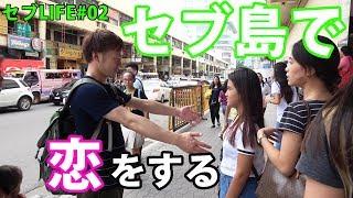 カルボンマーケットに行く途中フィリピン人に恋をする!セブ島ライフ#02