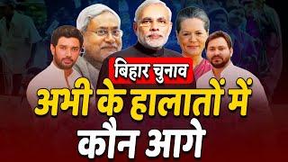 Bihar Election में फिलहाल किस पार्टी का पलड़ा भारी और किसका हल्का - Download this Video in MP3, M4A, WEBM, MP4, 3GP