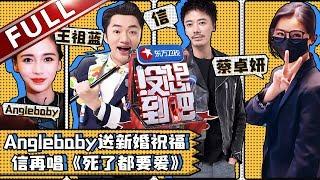 【Full】《没想到吧》第一期:王祖蓝baby送新婚祝福 蔡卓妍乔装店员定制甜蜜【东方卫视官方高清】