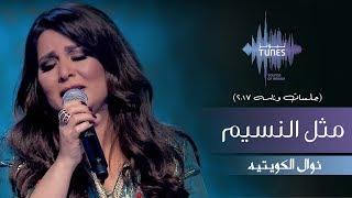 تحميل اغاني نوال الكويتيه - مثل النسيم (جلسات وناسه)   2017 MP3