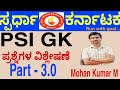 PSI General Knowledge questions Analysis by Mohan Kumar M from Spardha Karnataka Academy, Shivamogga
