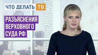 Юрист LIVE. Разъяснения Верховного Суда РФ