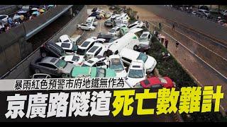 暴雨紅色預警市府地鐵無作為 京廣路隧道死亡數難計