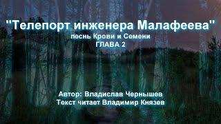 Телепорт инженера Малафеева. ГЛАВА 2.