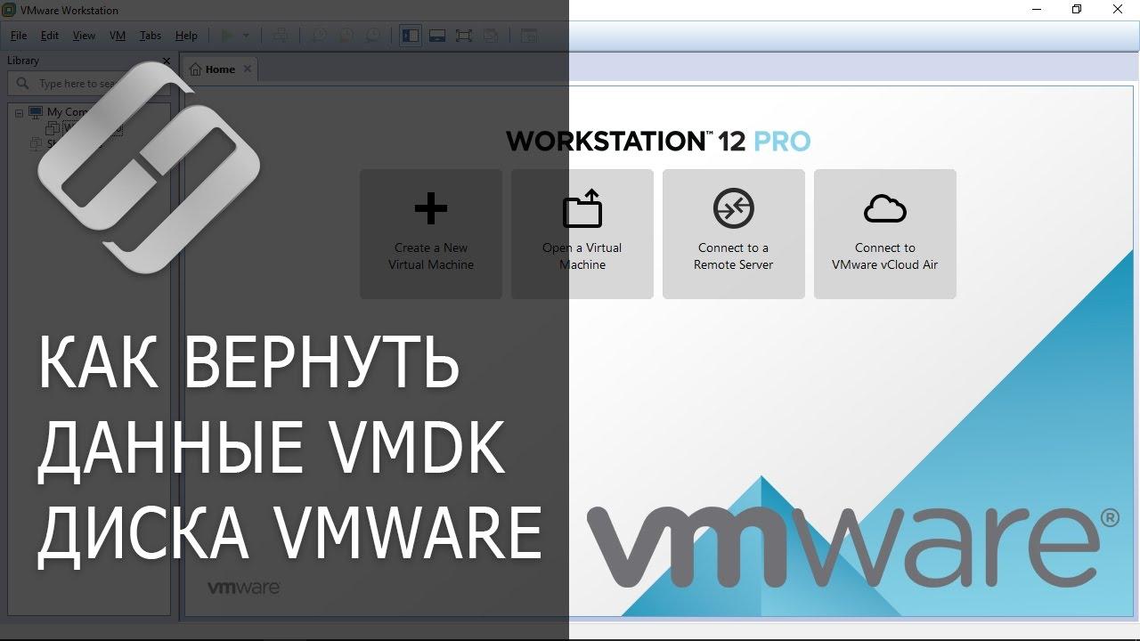 Создание виртуальной машины VMWare, восстановление данных с VMDK диска c VMFS