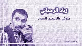 تحميل اغاني زياد الرحباني - دلوني عالعينين السود MP3