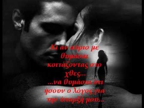 kiko y shara - mi razon de ser (spanish and greek lyrics)