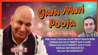 Guru Meri Pooja  Guru Ji New Bhajan
