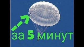 Как сделать парашют для рыбалки своими руками из пакета
