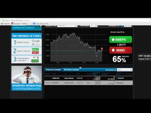 Бинарные опционы с рублевым депозитом сделка в 1 рубль