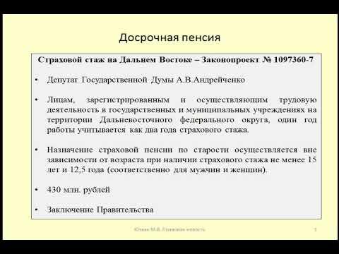 Досрочная пенсия на Дальнем Востоке / Early retirement in the Far East
