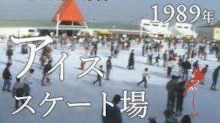 1989年 アイススケート場【なつかしが】