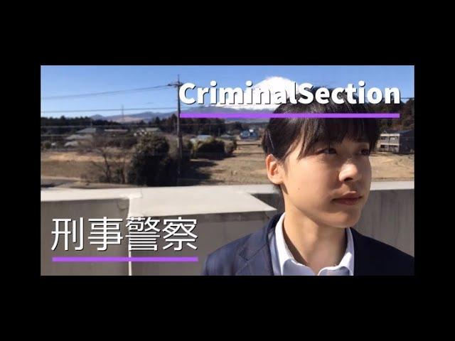 静岡県警察官、募集!【刑事部門】