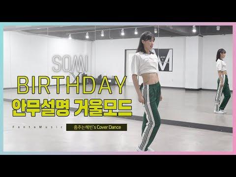 [춤추는혜빈`s] SOMI(전소미) - BIRTHDAY안무 설명 거울 모드(mirror tutorial ver.)