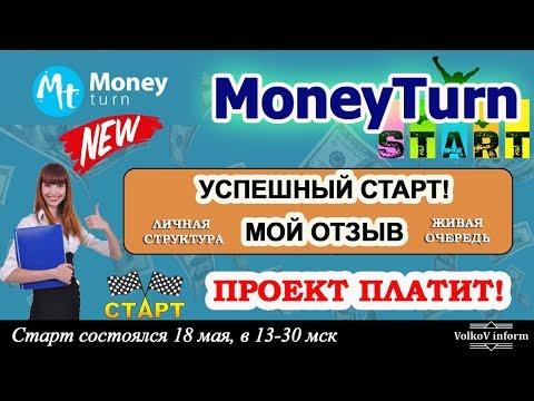 ПРОЕКТ MONEYTURN УСПЕШНО СТАРТОВАЛ - МОЙ ОТЗЫВ! ВЫВОД ДЕНЕГ - ПРОЕКТ ПЛАТИТ