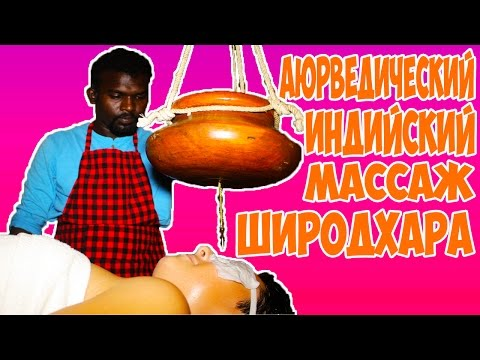 ИНДИЙСКИЙ МАССАЖ ШИРОДХАРА