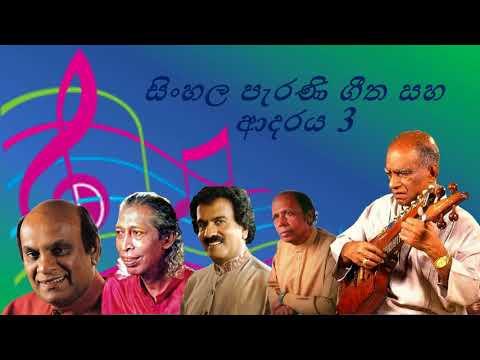 sinhala old songs