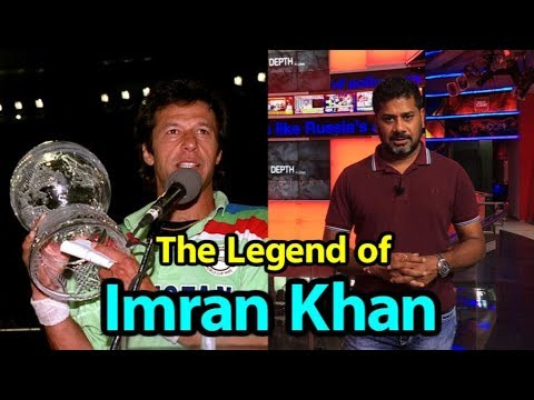 عمران خان کی کہانی - پاکستان کے وزیر اعظم کو ورلڈ کپ جیتنے کی ٹیم کا کپتان | وکنٹ گپت