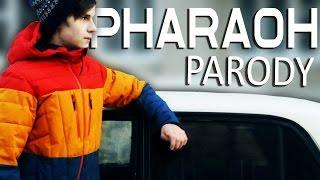 PHARAOH - 5 МИНУТ НАЗАД | ПАРОДИЯ