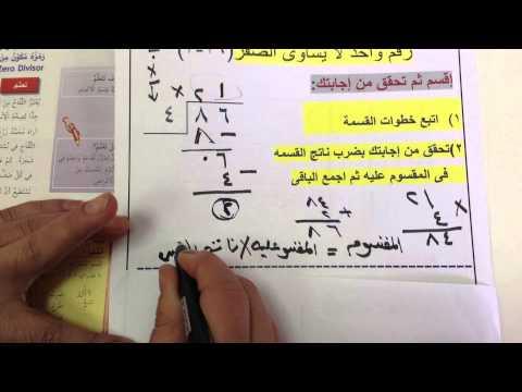 الصف الرابع الفصل الدراسي الثاني  درس 16  3 قسمة عدد رمز ة مكون من رقمين علي عدد رمزة مكون من رقم وا
