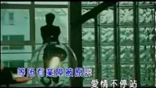 (KTV)版  陳奕迅 - 愛情轉移   EASON 二十大金曲.mpg