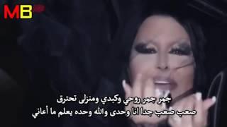 Bir Ben Bir Allah Biliyor - Bülent Ersoy Ft. Tarkan | انا وحدى والله وحده نعلم مترجمة