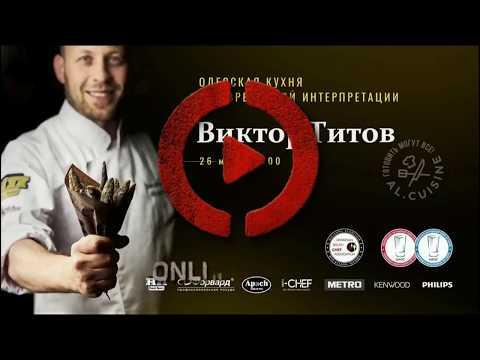 Виктор Титов-Одесская кухня