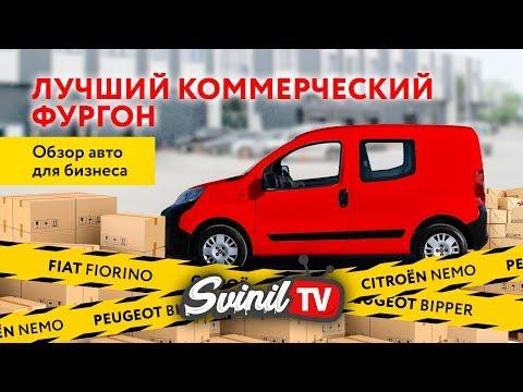 Фото к видео: Лучший фургон - Fiat Fiorino, Peugeot Bipper, Citroën Nemo (обзор коммерческого авто)