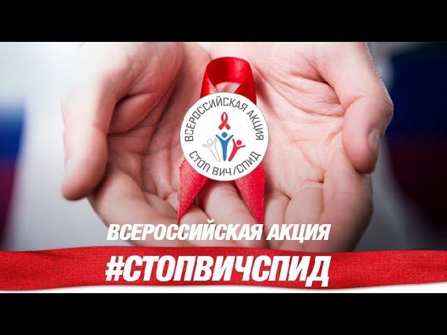 1 декабря — День борьбы с ВИЧ