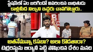 Wanaparthy Victim Explains What Happened in Police Station | TV5 Murthy | TV5 News Special
