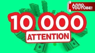 Новые критерии монетизации - 10 000 просмотров - Алло, YouTube! #90