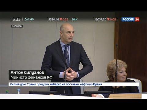 Государственная Дума приняла поправки к законопроекту о федеральном бюджете на 2018-2020 годы