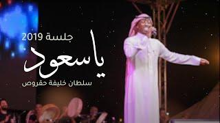ياسعود   سلطان خليفه ( حقروص ) جلسة 2019 تحميل MP3
