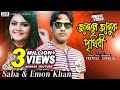 Janle Januk Prithibi | Emon Khan | Sabrina Saba | Shiblu Mahmud | Bangla New Music Video | 2017