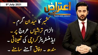 Aiteraz Hai | Adil Abbasi | ARYNews | 9 July 2021