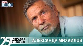 Александр Михайлов в гостях у Ксении Стриж («Стриж-Тайм», Радио Шансон)