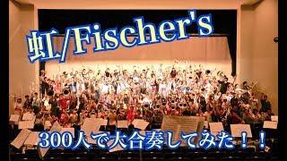 吹奏楽虹〜Fischers〜300人で大合奏してみた!!