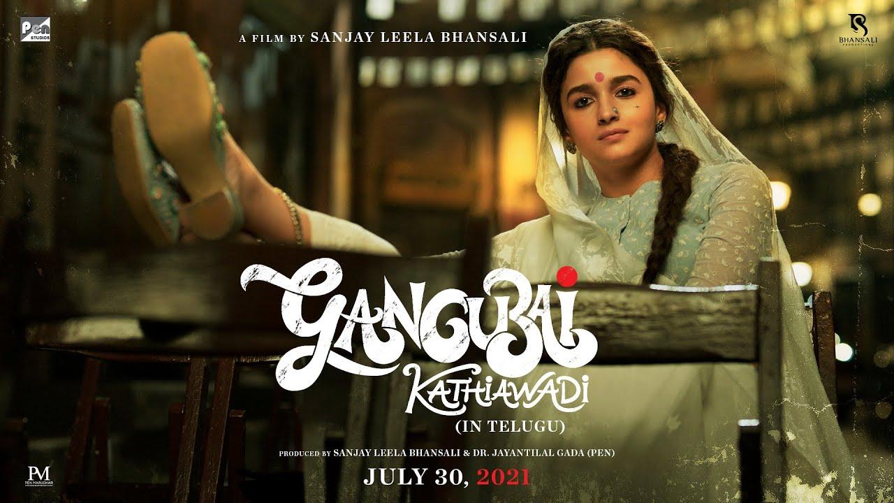 Gangubai Kathiawadi Telugu Teaser: साउथ सिनेमा में RRR से पहले ही बवाल मचाएंगी Alia Bhatt,  रिलीज हुआ दमदार टीजर