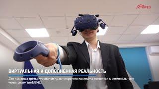 Виртуальная и дополненная реальность